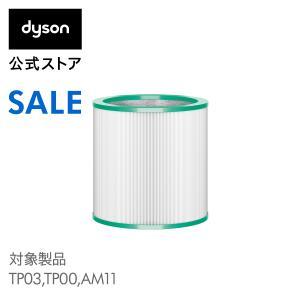 ダイソン Dyson Pure シリーズ交換用フィルター(TP/AM用)|dyson