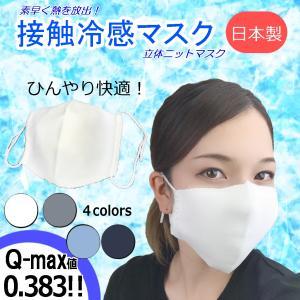 接触冷感マスク 日本製 涼しい 夏用 男女兼用 ひんやり 繰り返し洗える 速乾 立体マスク 冷たい ニットマスク  無縫製の画像