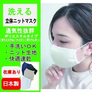 【即納】洗える 夏用 ニットマスク 立体 涼しい 布マスク 無縫製 日本製 在庫あり 個包装
