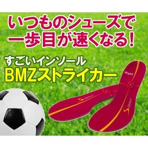 大人気!BMZ インソール。薄型でサッカースパイクにもぴったりです  ●カラー: ストライカーレッド...