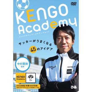 DVD KENGO Academy サッカーがうまくなる45のアイデア シンプルパッケージエディショ...