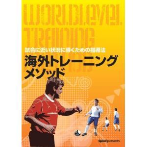 DVD 海外トレーニングメソッド サッカー 中学 高校 部活 指導法 リー・マンソン