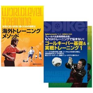 DVDセット ゴールキーパートレーニング&海外トレーニングメソッドのセット