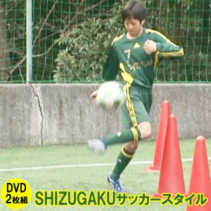 DVD SHIZUGAKUサッカースタイル ドリブル リフティング テクニック集 自主練