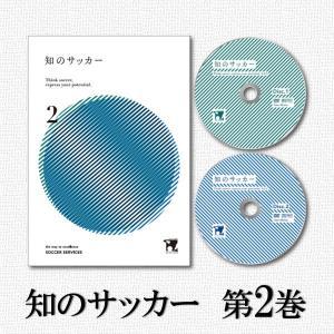 DVD 知のサッカー第2巻 サッカーサービス 戦術 オフザボール トレーニング