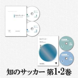 DVD 知のサッカー1巻+2巻セット サッカーサービス サッカー 指導法 エコノメソッド