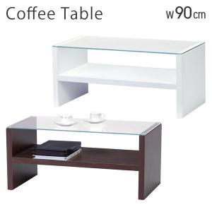 テーブル 棚付き おしゃれ 90cm幅 リビングテーブル センターテーブル ローテーブル ガラステーブル コーヒーテーブル 一人暮らし 新生活 ホワイト ブラウン|e-alamode-ys