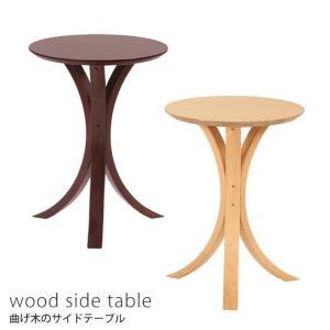 サイドテーブル 曲木 小さめ テーブル おしゃれ 丸型 曲木 ナイトテーブル 木製 ソファテーブル 新生活 シンプル 北欧 ブラウン ナチュラル|e-alamode-ys
