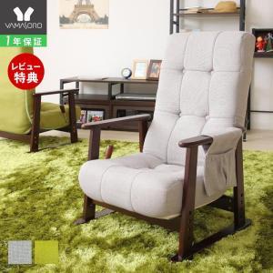 高座椅子 高齢者 安楽椅子 腰痛 座椅子 チェア 完成品 リクライニングチェア リラックスチェア 肘付座椅子 うたげ 宴 プレゼント 在宅 リモートワーク e-alamode-ys