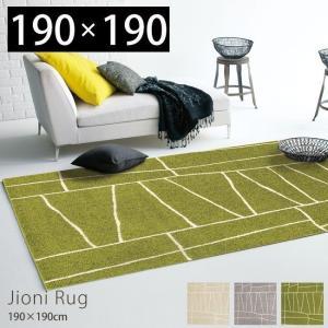 ラグマット おしゃれ 北欧 ラグ カーペット 絨毯 日本製 正方形 190×190 プレーベル jioni 幾何学模様 幾何柄 国産 リビング|e-alamode-ys