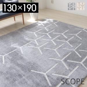 ラグ ラグマット おしゃれ 北欧 洗える カーペット 絨毯 防音 消臭 長方形 130×190 床暖房 ホットカーペット対応 プレーベル スコープ 幾何学模様|e-alamode-ys
