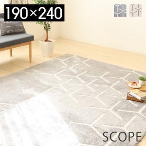 ラグ ラグマット おしゃれ 北欧 洗える カーペット 絨毯 防音 消臭 長方形 190×240 床暖房 ホットカーペット対応 プレーベル スコープ 幾何学模様|e-alamode-ys