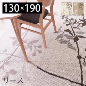 ラグマット カーペット 絨毯 日本製 手洗い可 はっ水加工 ホットカーペット可 おしゃれ 北欧 シンプル  130×190 人気 プレーベル リース ナチュラル ブラウン|e-alamode-ys