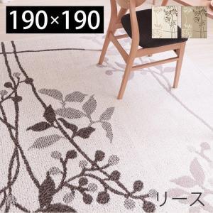 ラグマット カーペット 絨毯 日本製 手洗い可 はっ水加工 ホットカーペット可 おしゃれ 北欧 シンプル  190×190 人気 プレーベル リース ナチュラル ブラウン|e-alamode-ys