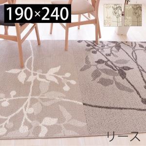ラグマット カーペット 絨毯 日本製 手洗い可 はっ水加工 ホットカーペット可 おしゃれ 北欧 シンプル  190×240 人気 プレーベル リース ナチュラル ブラウン|e-alamode-ys