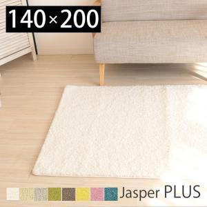 ラグ カーペット 絨毯 ウイルス対策 抗ウイルス 抗菌 消臭 防ダニ 日本製 手洗い可 床暖房対応 シンプル 長方形 140×200 人気 プレーベル ジャスパープラス|e-alamode-ys