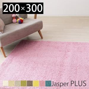 ラグ カーペット 絨毯 ウイルス対策 抗ウイルス 抗菌 消臭 防ダニ 日本製 手洗い可 床暖房対応 シンプル 長方形 200×300 人気 プレーベル ジャスパープラス|e-alamode-ys