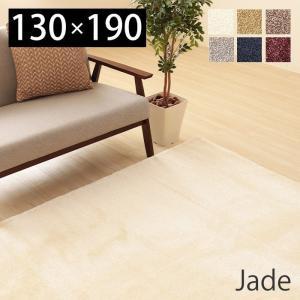 ラグ ラグマット カーペット 絨毯 日本製 床暖房対応 防炎 高級感 おしゃれ ナイロン 長方形 130×190 人気 プレーベル ジェイド リビング 寝室 オールシーズン|e-alamode-ys
