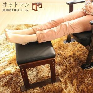 木製 スツール オットマン 椅子 チェア 足置き 高さ調節 高座椅子 クッション フットレスト 簡単組み立て e-alamode-ys