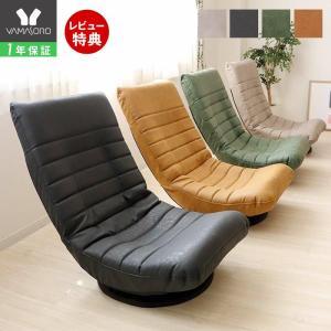 回転座椅子 リクライニング フロアーチェア おしゃれ 椅子 チェア リラックスチェア 座椅子 フーガ 新生活 在宅 テレワーク SALE e-alamode-ys