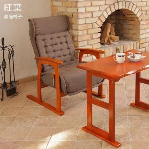 高座椅子 腰痛 安楽椅子 リクライニングチェア 高さ調整 チェア ポケットコイル リラックスチェア 座椅子  紅葉 ヤマソロ SALE e-alamode-ys