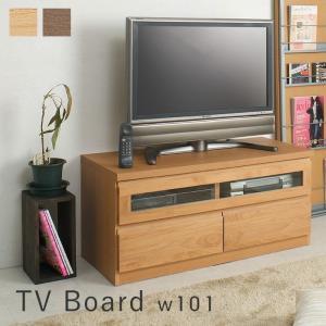 TVボード テレビボード テレビ台 幅101cm 天然木 e-alamode-ys