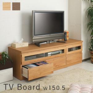 TVボード テレビボード テレビ台 幅150.5cm 天然木 e-alamode-ys