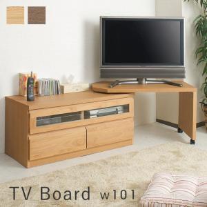 TVボード テレビボード テレビ台 幅101cm 回転盤付き 天然木 e-alamode-ys