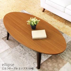 こたつ コタツ こたつテーブル 楕円形 炬燵 エリプス120|e-alamode-ys