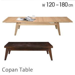 テーブル おしゃれ センターテーブル 120〜180cm リビングテーブル ローテーブル 伸長 伸縮テーブル 天然木  新生活 コパン|e-alamode-ys