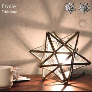ライト 照明 照明器具 間接照明 人気 おしゃれ Etoile エトワールテーブルランプ|e-alamode-ys