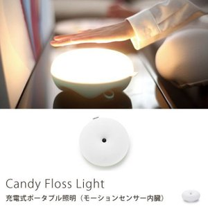 照明 LED照明 センサー 置き型 壁掛け 充電式 モーションセンサー 照明 調光 防災 キャンディフロスライト|e-alamode-ys