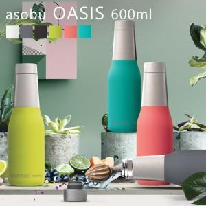 マグボトル おしゃれ 水筒 600ml かわいい パステル 保温 保冷 プレゼント asobu OASIS  (ラッピング)|e-alamode-ys
