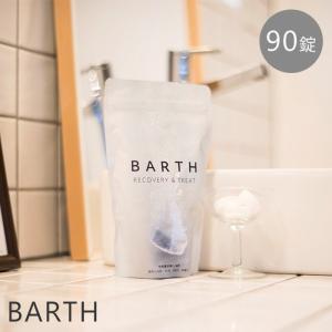 入浴剤 BARTH 90錠 重炭酸 薬用 保湿 美肌 お風呂 炭酸風呂 炭酸泉 炭酸入浴剤 無添加 無香料 美容液 おしゃれ バース 中性重  プレゼント (ラッピング)|e-alamode-ys
