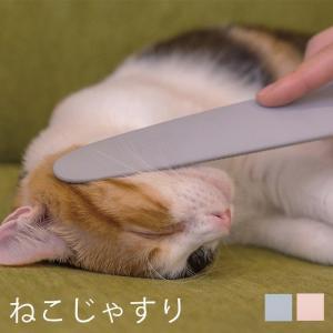 ねこじゃすり 猫じゃすり 猫用やすり ブラシ ワタオカ 毛づくろい ペット用品 猫グッズ 日本製 キャットグルーマー|e-alamode-ys