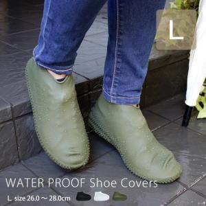 カテバ 防水シューズカバー Lサイズ 26.0〜28.0cm レインシューズ 人気 Kateva 雨具 靴 泥よけ 折りたたみ 持ち運び可能|e-alamode-ys