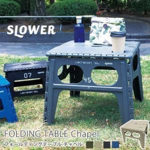 折りたたみ 簡易テーブル 軽量 持ち運び アウトドア キャンプ テーブル コンパクト フォールディング チャペル|e-alamode-ys