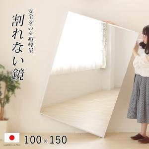 鏡 大型 割れない鏡 ミラー 安全 軽量 姿見 日本製 全身鏡 鏡 ダンス用 防災ミラー 壁掛け リフェクスミラー 100×150cm 新生活|e-alamode-ys