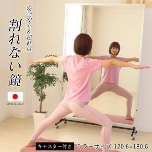 鏡 大型 割れない鏡 キャスター付き スポーツミラー 安全 軽量 姿見 日本製 全身鏡 鏡 ダンス用 防災 ミラー リフェクスミラー 122×196cm|e-alamode-ys