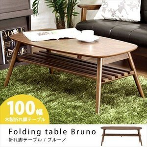 テーブル おしゃれ 折りたたみテーブル 100cm幅  リビングテーブル 木製 完成品 折れ脚テーブル 棚付き センターテーブル 人気 ブルーノ|e-alamode-ys