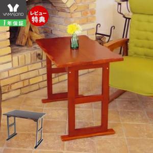 テーブル デスク つくえ 机 ハイタイプ テーブル くつろぎテーブル ハイテーブル 高座椅子用 座卓 木製 ブラウン ヤマソロ メーカー直営|e-alamode-ys