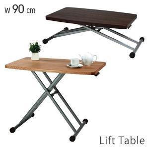 昇降式テーブル テーブル おしゃれ 90cm幅 リフトテーブル 昇降テーブル ダイニングテーブル 新生活 テレワーク 在宅 リモートワーク|e-alamode-ys