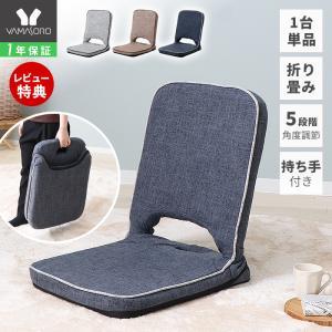 座椅子 おしゃれ リクライニング ハイバック  折りたたみ チェア 椅子 リラックスチェア 北欧 ハルモニア 最安値 新生活 SALE e-alamode-ys