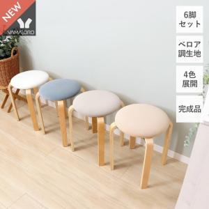 スツール (同色6脚セット) 木製 おしゃれ 北欧 白 チェア 椅子 積み重ね 丸型 スタッキング 待合室 新生活 ブラック ネイビー Clee クリー ヤマソロ e-alamode-ys