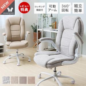 デスクチェア オフィスチェア メッシュ おしゃれ 腰痛 パソコンチェア 事務椅子 椅子 チェア ハイバック 肘可動式 レヴェリー 新生活 ヤマソロ メーカー直営店 e-alamode-ys