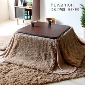 こたつ布団 コタツ 布団 Fuwamonフワモン 75×75用 正方形用 さらさら|e-alamode-ys