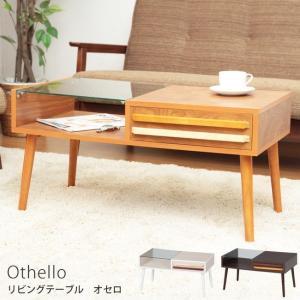 テーブル おしゃれ ガラステーブル ローテーブル  リビングテーブル センターテーブル 木製 引き出し付き カフェ風 オセロ 新生活|e-alamode-ys