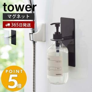 バスルーム ディスペンサー ホルダー マグネット タワー tower ボトル 磁石 浴室 シャンプーボトル アルコールボトル おしゃれ 4867 山崎実業|e-alamode-ys