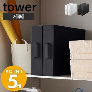 作品収納ボックス 2個組 タワー tower おしゃれ フタ付き メモリアルボックス 取っ手 クラフトボックス 収納ボックス スリム 整理 2個セット 山崎実業 5310|e-alamode-ys