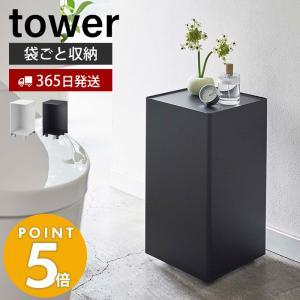 トイレットペーパー ストッカー 袋ごと 12ロール タワー tower トイレ収納 サニタリー収納 目隠し 隠す収納 キャスター付き 収納ラック 天板 山崎実業 5280 5281|e-alamode-ys
